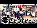 【海外の反応】衝撃! 北海道地震に遭遇した外国人の体験談に感動。海外「改めて日本の凄さが分かった」【日本人も知らない真のニッポン】
