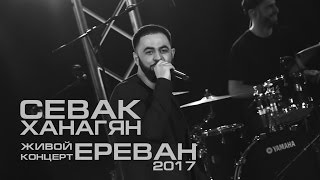 Севак Ханагян // Концерт в Ереване // Sevak Khanagyan Live in Concert Yerevan 2017 [HD][OFFICIAL]
