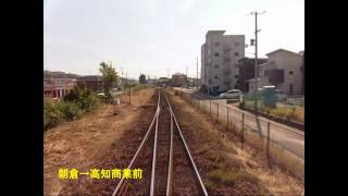 Dosan Line is a railway line in Shikoku, Japan, operated