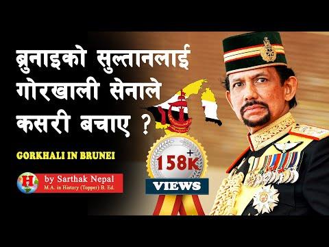 गोरखालीले ब्रुनाइका सुल्तानलाइ कसरी बचाए ?    Gorkha unit in Brunei    History of the World   
