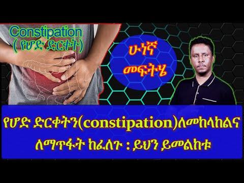 ETHIOPIA: ERITREA :በሆድ ድርቀት(Constipation)  በጣም ለምትሸገሩ : በቤታችን የምናክምበት ፍቱን መንገድ