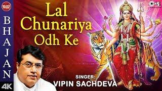 Lal Chunariya Odh Ke with Lyrics | Vaishno Maa Bhajan
