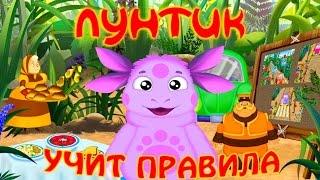 Лунтик учит правила 2 играем с Лунтиком и его Друзьями обучающий Мульт игра для Детей