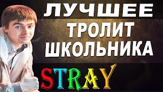 ШКОЛЬНИК СГОРЕЛ И ПОШЕЛ ФИДИТЬ - STRAY228 Dota 2