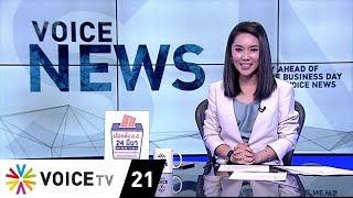 Voice News - 'จตุพร' ท้า 'บิ๊กตู่' ยุติบทบาทถ้า พปชร.ไม่ถึง126ที่นั่ง  - FULL EP.