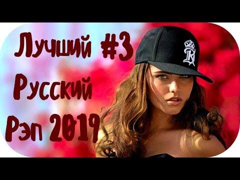 🇷🇺 ЛУЧШИЙ РУССКИЙ РЭП 2019 🔊 New Russian Rap Mix 2019 #3