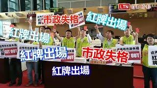 台中市議會首例! 盧秀燕團隊被趕出議場