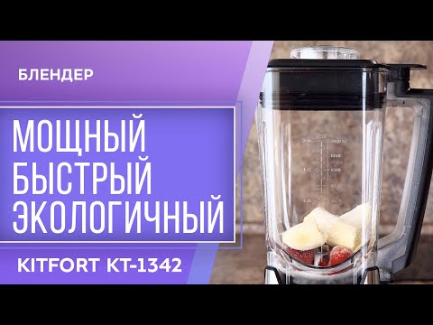 Блендер Kitfort КТ-1342