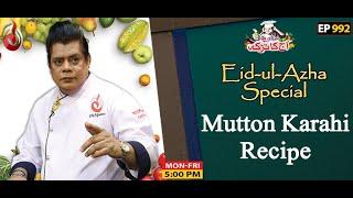 Mutton Karahi Recipe | Eid ul Azha Special | Aaj Ka Tarka | Chef Gulzar I Episode 991