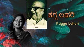 Kagga Lahari - Badukigaar Nayakaro || Mankutimmana kagga || ಡಿವಿಜಿ ಯವರ ಮ೦ಕುತಿಮ್ಮನ ಕಗ್ಗ