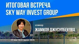 🌍 Итоговая встреча Sky Way Invest Group 31 05 2018