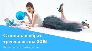 """[РУССКАЯ ШКОЛА СТИЛЯ] Мастер-класс """"Мой стильный образ 8 го марта: новые тренды в мире моды"""""""