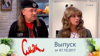 Смак - Гости Владимир иЕлена Пресняковы. Выпуск от07.10.2017