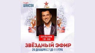 Сергей Куприк в «Звёздном завтраке» на Радио Шансон