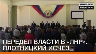 Передел власти в «ЛНР». Плотницкий исчез | «Донбасc.Реалии»