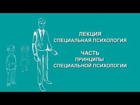 Людмила Енькова: Принципы специальной психологии   Вилла Папирусов