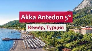 Akka Antedon Hotel 5* (Кемер, Турция): обзор отеля: территория, бары, пляж и мини-клуб.