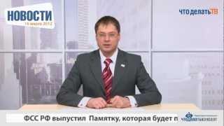 Новости для бухгалтера 16.03.12