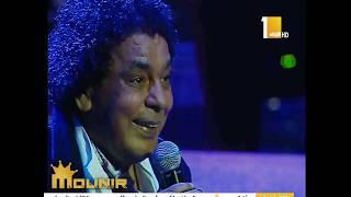 اغاني حصرية محمد منير - يا ليله عودي تاني - دار الاوبرا المصريه 2019 تحميل MP3
