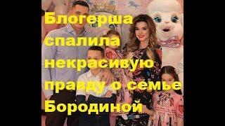 Блогерша спалила некрасивую правду о семье Бородиной. ДОМ-2 новости, новости шоу-бизнеса