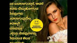 Life Inspirational Quotes In Kannada Images म फ त