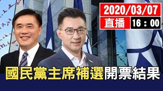 【最新消息】國民黨主席補選開票結果#中視新聞LIVE直播