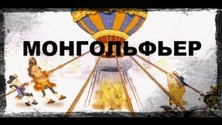 Галилео. История изобретений. Монгольфьер