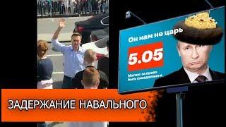 Он нам не царь 5 мая Задержание Навального видео и как он обманул полицейских.