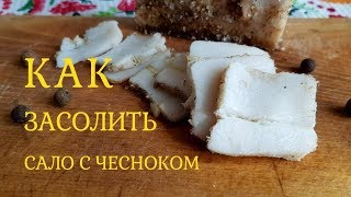 ПРОСТЫЕ РЕЦЕПТЫ: Как засолить САЛО с чесноком и перцем