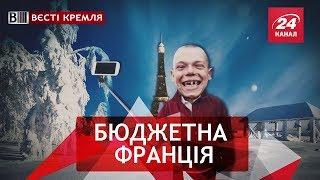 Челябінський Париж, Вєсті Кремля, 17 грудня 2018