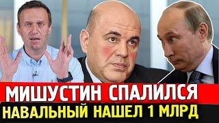 НАВАЛЬНЫЙ НАШЕЛ У МИШУСТИНА 1 МИЛЛИАРД. Путин Утвердил Премьер-министра. Медведев Трансфер Власти