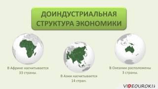 """Видеоурок по географии """"Отраслевая структура мирового хозяйства"""""""