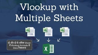 vlookup multiple sheets - मुफ्त ऑनलाइन