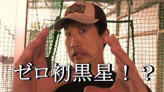 「バッティングセンター」男2人の寒き戦い...