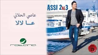 Assi El Hallani - 3al Lala / عاصي الحلاني - عا لالا