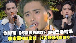 劉學甫《每當我想起妳》唱給已逝媽媽 林宥嘉被感動到:找不到做作的地方|聲林之王2
