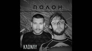 KADNAY   Полон [Official Audio 2019]