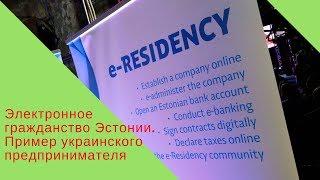 Электронное гражданство Эстонии. Пример украинского предпринимателя