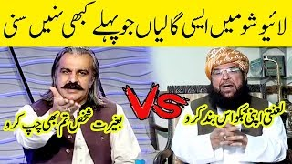 Heavy Fight of Ali Amin Gandapur and Abdul Ghafoor Haideri in Live Show | Top Pakistani News