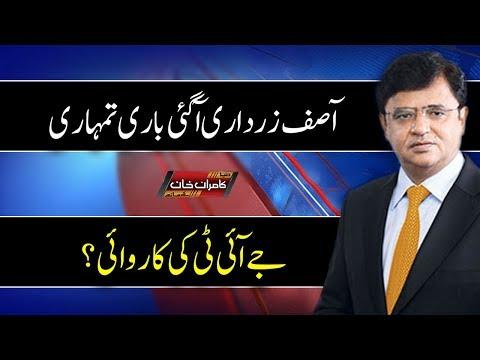 Asif Zardari Kay Liye JIT Ki Teyariyan – Dunya Kamran Khan Ke Sath