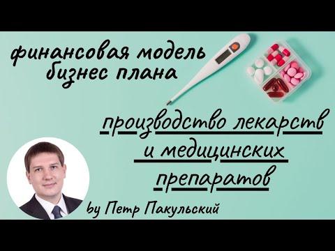 Бизнес план производства медицинских препаратов. (Производство лекарств)