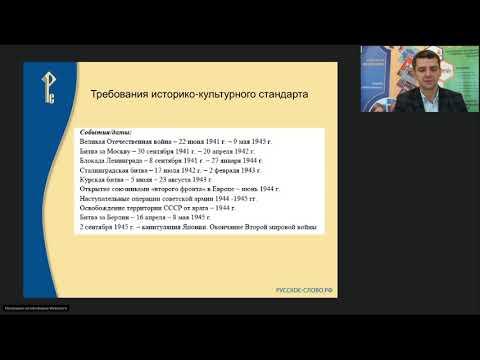 Освещение вопросов Великой Отечественной войны в контексте реализации ИКС