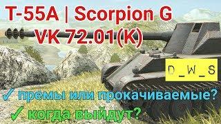 Подробно о Т-55А и Scorpion G | Когда выйдут? | D_W_S | Wot Blitz