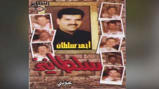 Eyoony فرقة سلطانيز - عيوني