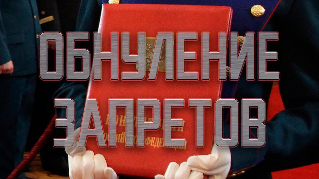 Обнуление запретов. Как работает конституция с поправками? // Борис Юлин