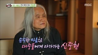 [Section TV] 섹션 TV - The Godfather of Korean Rock Shin Junghyeon 20170521