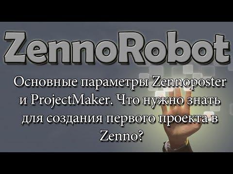 Основные параметры Zennoposter и ProjectMaker. Что нужно знать для создания первого проекта в Зенно?