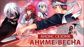 АНОНС - АНИМЕ ВЕСНА 2018 (ВЫЙДЕТ В АПРЕЛЕ!)