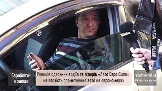 Авто на єврономерах: реакція одеських водіїв та лідерів «Авто Євро Сили» на вартість розмитнення