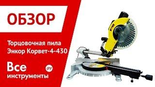 Обзор торцовочной пилы Энкор Корвет-4-430
